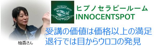 柚香さん青山ココロコート修了