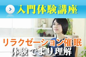 ヒプノセラピー入門体験講座_青山ココロコート