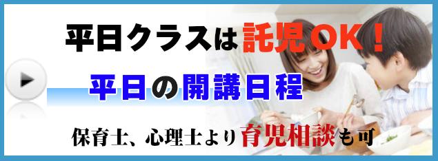 ヒプノセラピースクール_青山ココロコート
