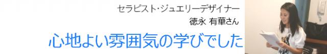 ヒプノセラピー徳永有華さん