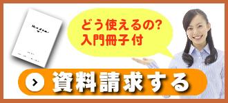 ヒプノセラピー資料請求_青山ココロコート1
