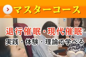ヒプノセラピーマスター講座_青山ココロコート