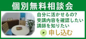 ヒプノ相談会_青山ココロコート