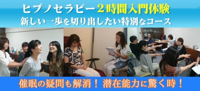 ヒプノセラピースクール入門体験_青山ココロコート
