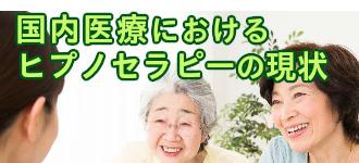 日本での催眠療法の現状