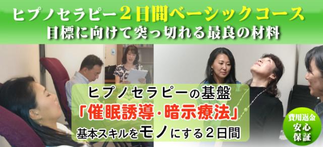 名古屋開催_ヒプノセラピー(催眠療法)講座