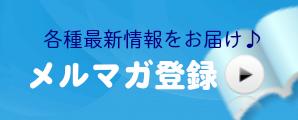 青山ココロコート_メールマガジン