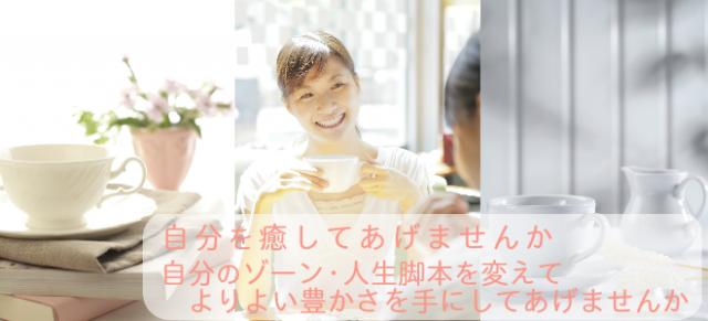 青山ココロコートセラピー