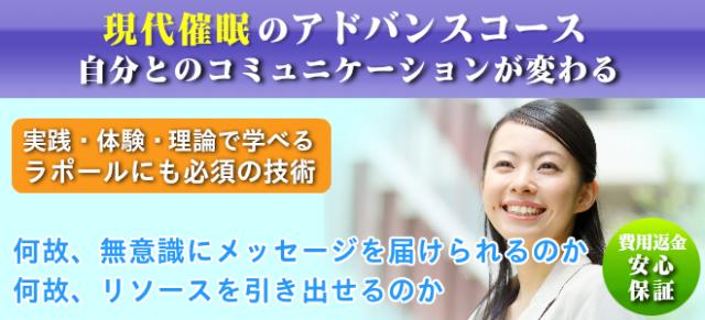 ヒプノセラピー現代催眠コース_青山ココロコート