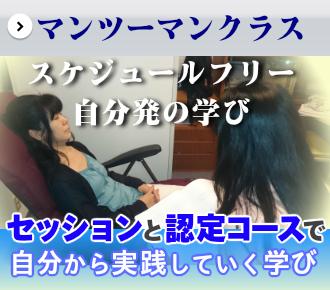 ヒプノセラピーマンツーマン_青山ココロコート
