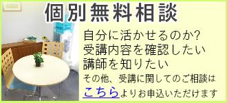 個別相談_青山ココロコート