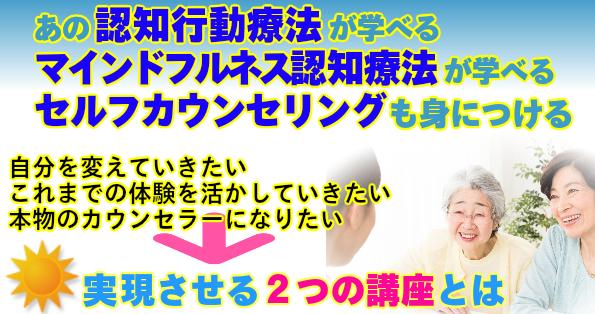 1.認知行動療法カウンセリング講座_ブログ改定