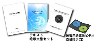 青山ココロコート_ヒプノセラピー資格