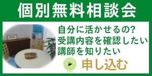 ヒプノセラピースクール_相談会_サイド
