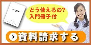 ヒプノセラピー資料請求_青山ココロコート_サイド