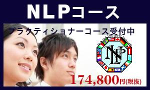 nlpコース案内