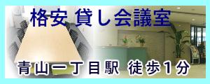 貸し会議室_東京港区青山_格安